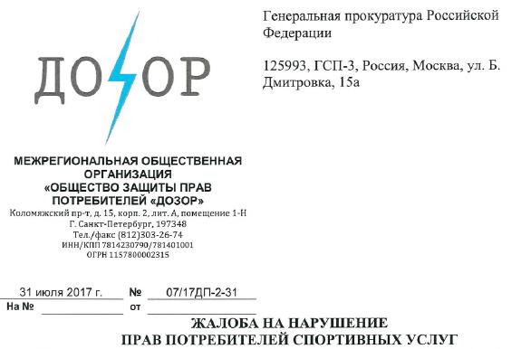 Жалоба в Генеральную прокуратуру РФ о нарушении прав потребителей спортивных услуг от 31.07.2017 года.