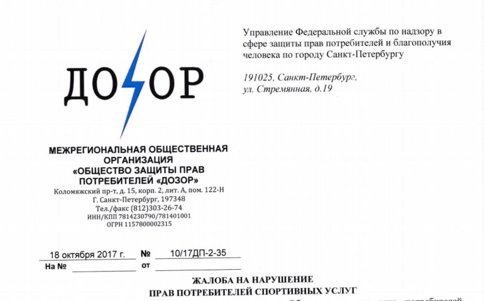 Жалоба в Роспотребнадзор на нарушение прав потребителей спортивных услуг от 18.10.2017 г.