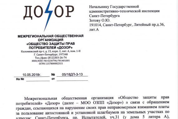 Заявление в ГКУ «Имущество Санкт-Петербурга» в связи с обращениями граждан ссылающихся на нарушение их прав неправомерным взыманием платы на парковке около ТЦ «Сити Молл»