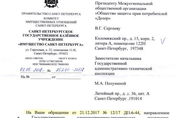 Ответ ГКУ «Имущество Санкт-Петербурга» на обращение по вопросу проведения проверки и принятию мер в отношении арендаторов земельного участков по адресам Испытателей 31 и Испытателей 51.