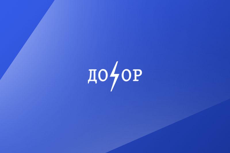 Предостережение от МОО ОЗПП «Дозор» о недопустимости нарушения закона РФ «О физической культуре и спорте в Российской Федерации»