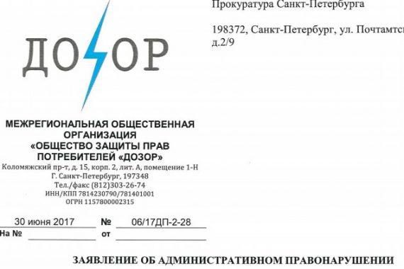 Заявление в прокуратура СПб об АПН Роспотребнадзора по деятельности СК «Аксиома»
