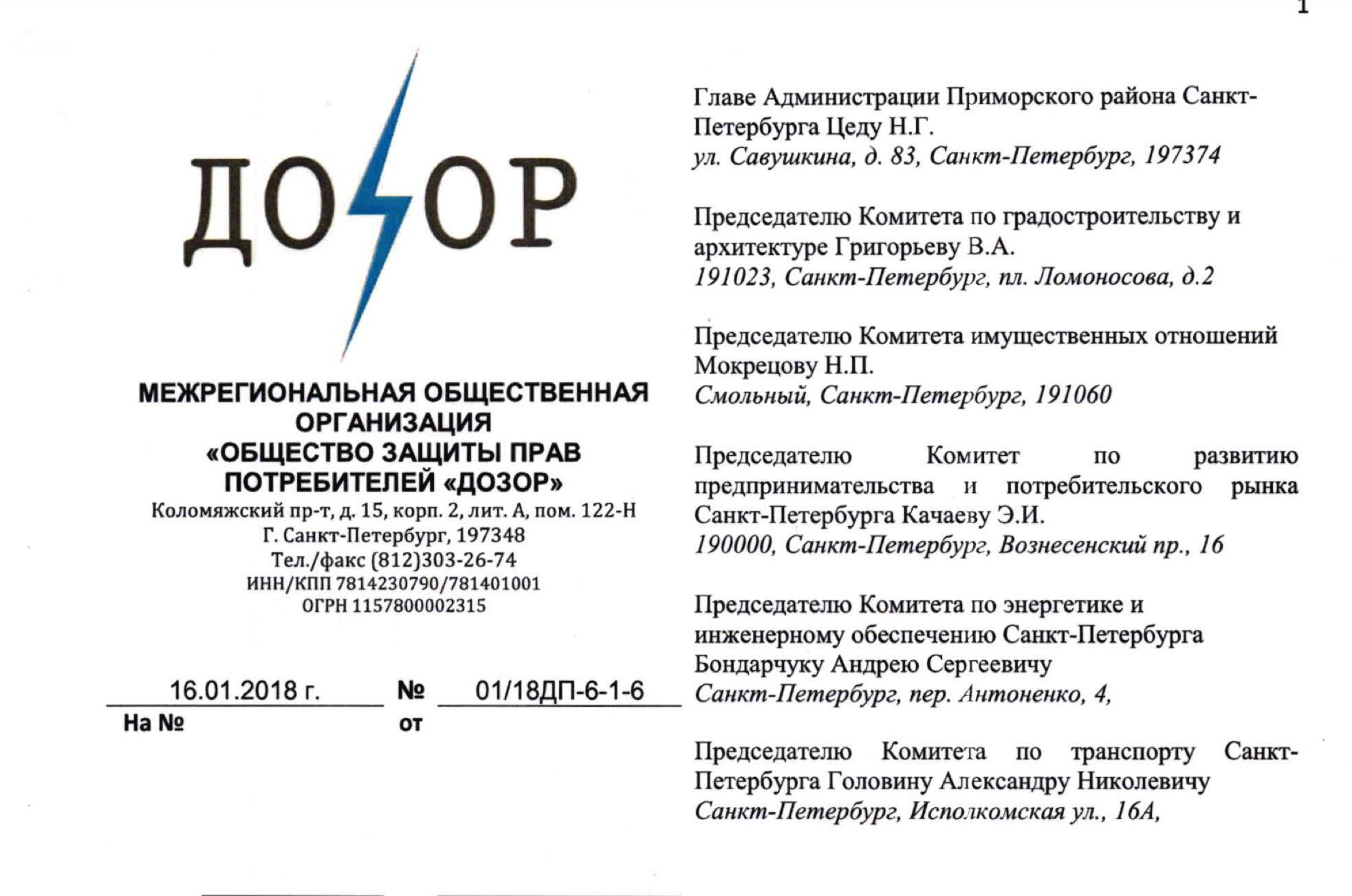 Обращение МОО «Дозор Потребители» в Администрацию Приморского района и комитеты Администрации Санкт-Петербурга