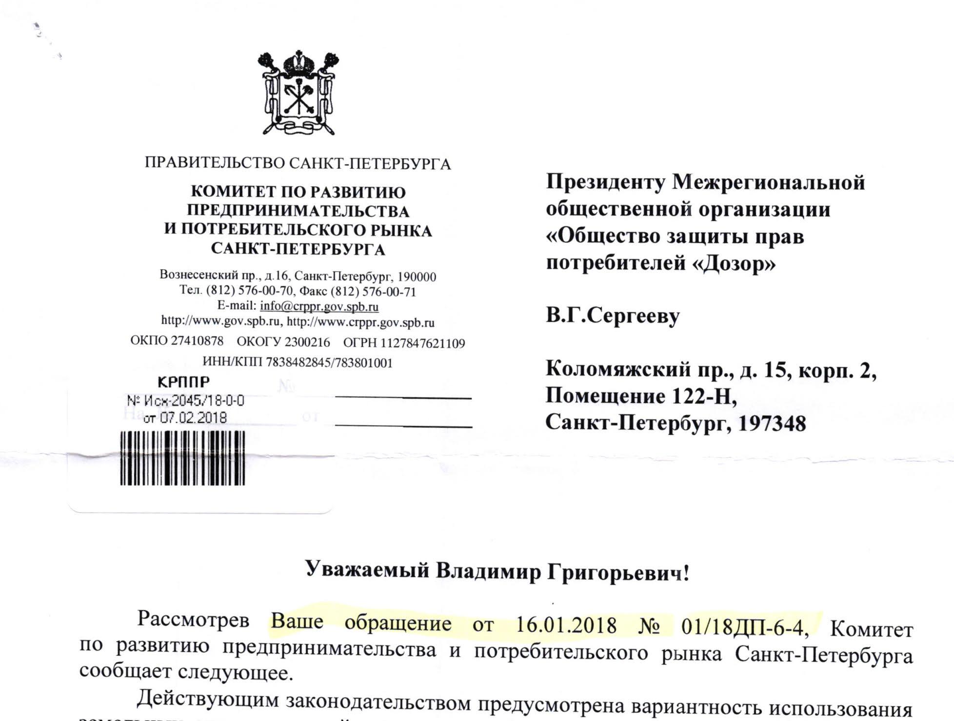 Ответ Комитета по развитию предпринимательства и потребительского рынка Санкт-Петербурга на обращение от 16.01.2018