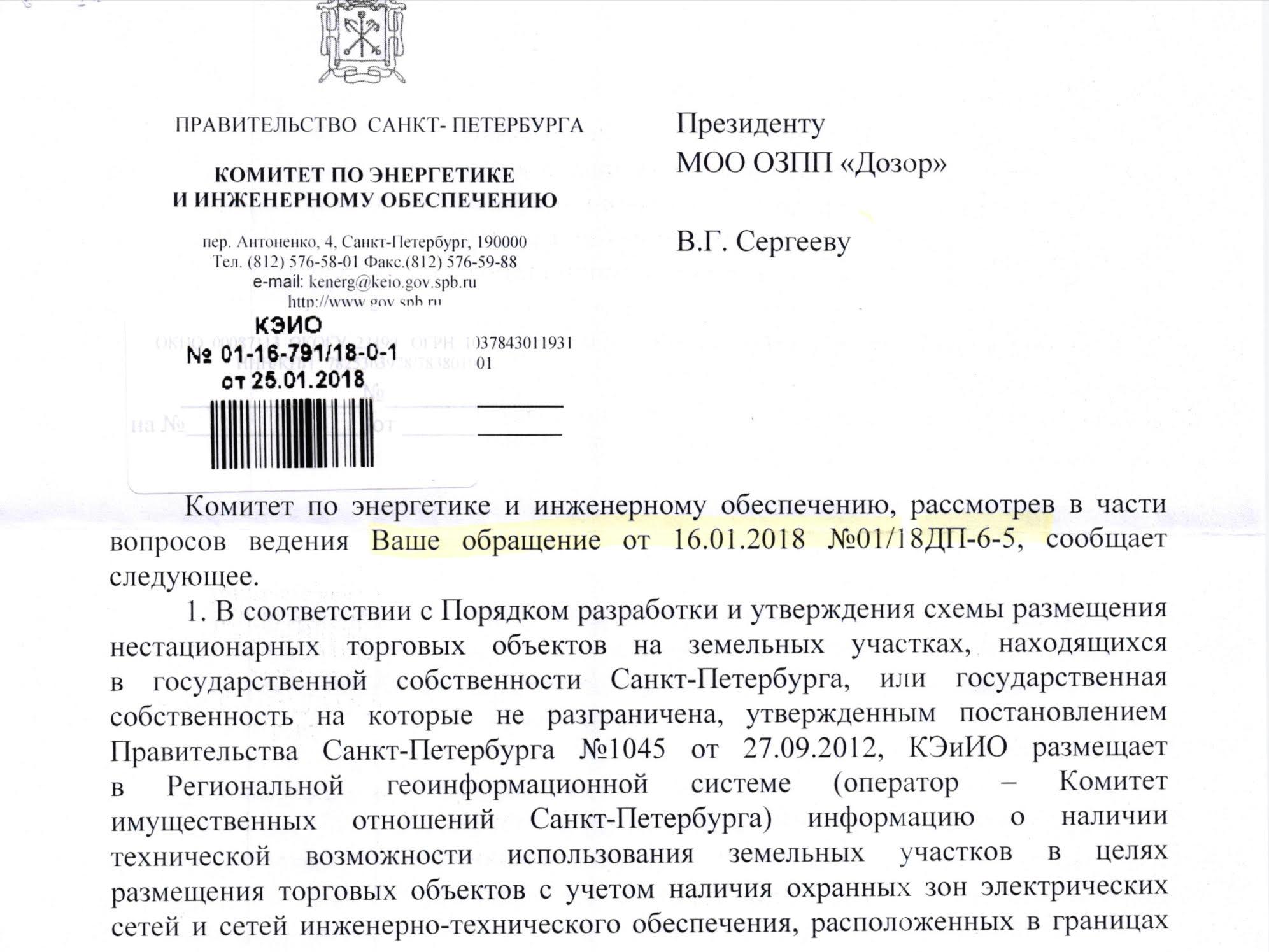Ответ Комитета по энергетике и инженерному обеспечению на обращение от 16.012018 №01/18ДП-6-5