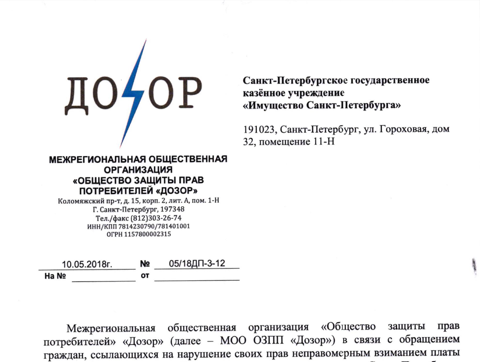 Обращение в ГАТИ Санкт-Петербурга в связи с обращениями граждан ссылающихся на нарушение их прав неправомерным взыманием платы и установкой шлагбаумов на парковке около ТЦ «Сити Молл»