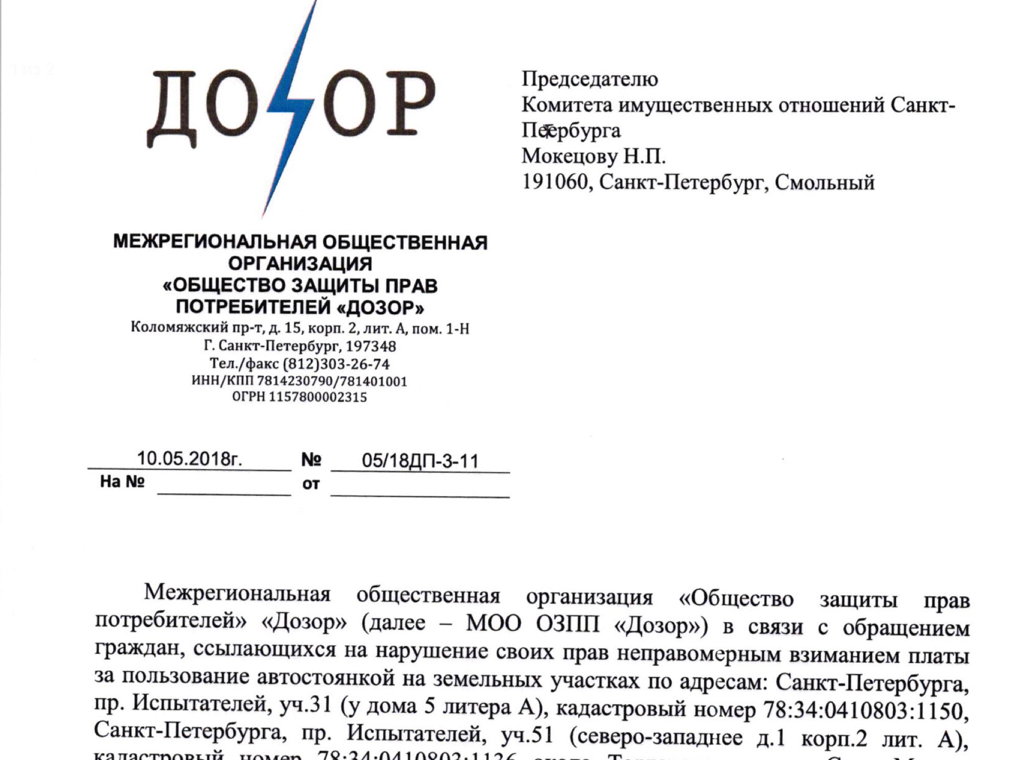 Обращение в КИО Санкт-Петербурга в связи с обращениями граждан ссылающихся на нарушение их прав неправомерным взыманием платы за пользование автостоянкой около ТЦ «Сити Молл»
