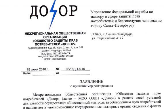 Заявление о принятии мер реагирования направленных на приведение земельных участков рядом с ТЦ «Сити Молл» в соответствие с их целевым назначением в Управление Федеральной службы по надзору в сфере защиты прав потребителей и благополучия человека по городу Санкт-Петербургу