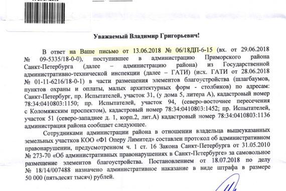 Ответ Администрации Приморского района Санкт-Петербурга по вопросу размещения малых архитектурных форм около ТЦ «Сити Молл»