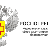 Ответ заместителя руководителя Роспотребнадзора по Санкт-Петербургу Заботиной И.А.