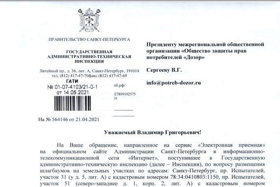 Ответ заместителя начальника ГАТИ Булгакова М.А.
