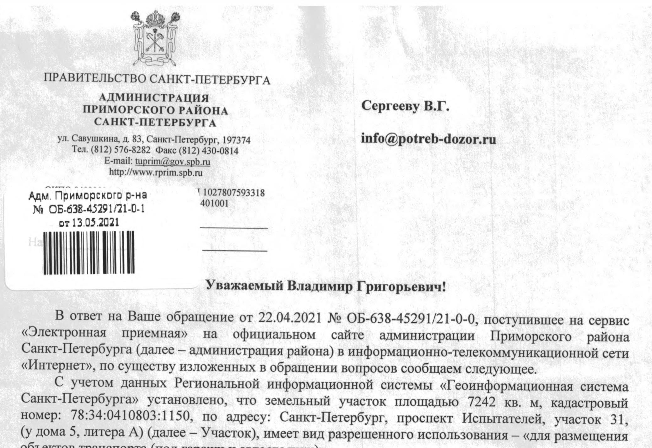 Ответ заместителя главы Администрации Приморского района СПб Плужников С.А.
